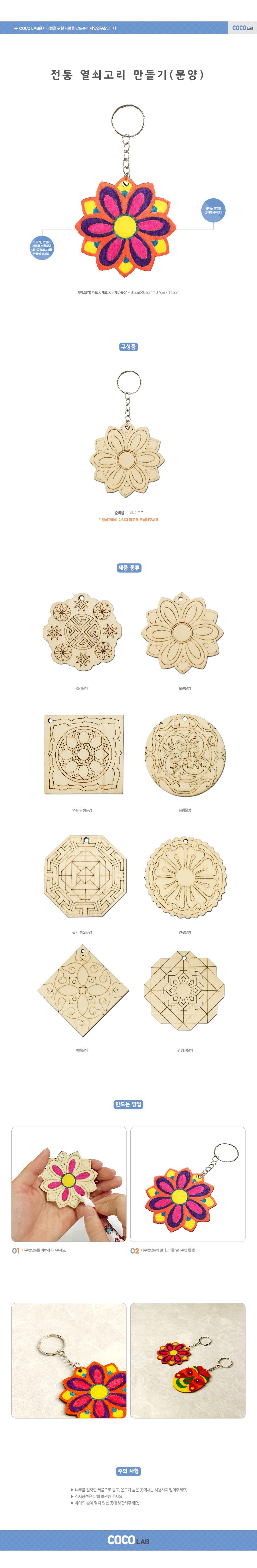 전통 열쇠고리 만들기 (문양)